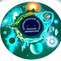 """Колесо спецэффектов """"Космический ритуал"""""""